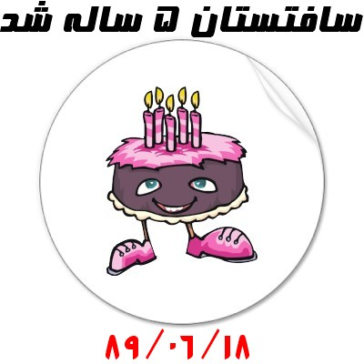 http://softestan.persiangig.com/box/preschool_five_year_old_birthday_sticker-p217953058272965761qjcl_400.jpg